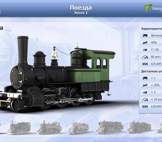 Rail Nation - виртуально строим реальное государство поездов!