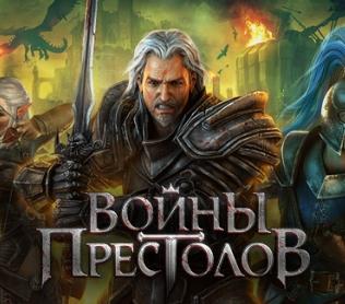 Войны Престолов геймплей