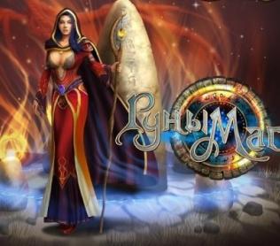 Обзор игры Руны Магии
