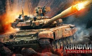Конфликт: Искусство войны - браузерная стратегия на завоевание территорий и русерсов