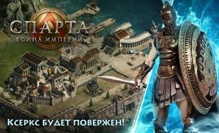 Спарта: война империй - онлайновая браузерная стратегия