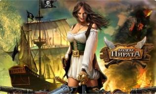 Кодекс Пирата - современная браузерная стратегия